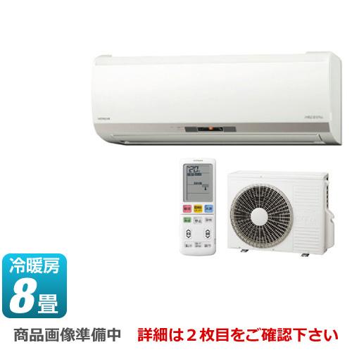 [RAS-EK25J2-W] 日立 ルームエアコン EKシリーズ メガ暖 白くまくん 寒冷地向けエアコン 冷房/暖房:8畳程度 2019年モデル 単相200V・20A くらしカメラF搭載 スターホワイト 【送料無料】