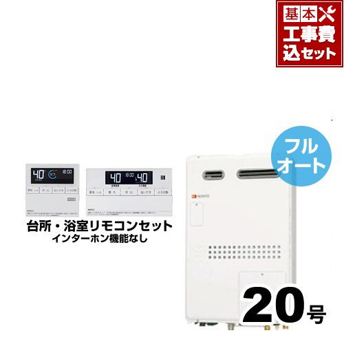 【工事費込みセット(商品+基本工事)】[GTH-2044AWX-1-BL-LPG-15A] 【プロパンガス】 ノーリツ ガス給湯器 ガス温水暖房付ふろ給湯器 屋外壁掛形 PS標準設置形(PS設置) 20号 フルオート リモコン付属 接続口径:15A 【フルオート】