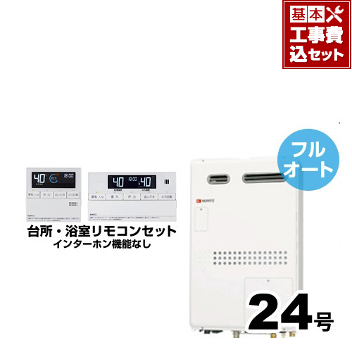 給湯 器 価格 ガス ガス給湯器の種類とおすすめの選び方|交換できるくんが安い