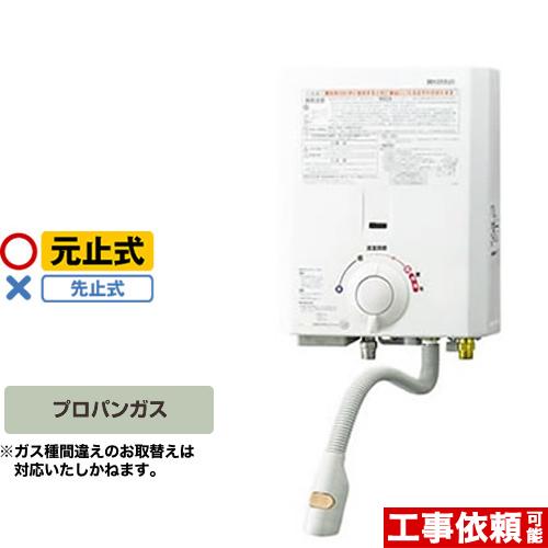 [GQ-530MW-LPG]【プロパンガス】 ノーリツ 瞬間湯沸器 1プッシュ1レバータイプ 5号用 台所専用 元止め式 屋内壁掛形 基本操作は、1レバーで湯温調節するラクラクタイプ 【送料無料】ガス湯沸かし器 瞬間湯沸かし器 GQ-520MW 後継品