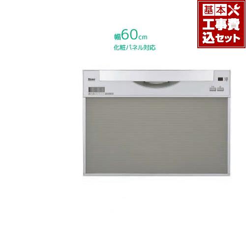 【工事費込セット(商品+基本工事)】[RSW-601C-SV] リンナイ 食器洗い乾燥機 スライドオープン幅60cm 庫内形状:浅型 ドアパネル対応 ビルトイン食洗機 RKW-601C-SVの同グレード品 シルバー