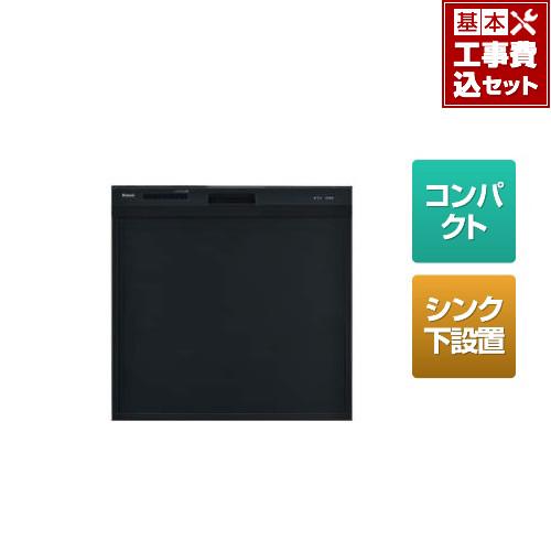 【工事費込セット(商品+基本工事)】[RSWA-C402C-B] リンナイ 食器洗い乾燥機 スライドオープン シンク下後付タイプ 幅45cm 化粧パネル対応 ドアパネル対応 容量33点4人分 庫内形状:浅型 ブラック