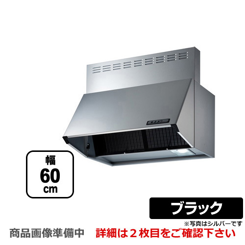 [BDR-3EC-601BK] 富士工業 レンジフード ecoフード シロッコファン 間口600mm 前幕板付属 ブラック 【送料無料】 レンジフード 換気扇 台所