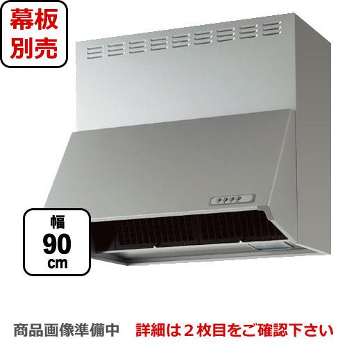 [ZRS90NBD12FSZ-E]クリナップ レンジフード 深型レンジフード(シロッコファン) 間口90cm 高さ70cm 横幕板別売 シルバー 【送料無料】