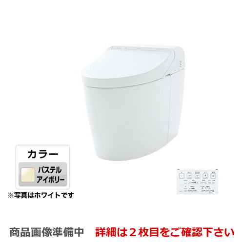 [CES9575FR-SC1] TOTO トイレ タンクレストイレ 床排水 排水心120/200mm ネオレストハイブリッドシリーズDHタイプ 便器 機種:DH2 露出給水 パステルアイボリー リモコン 【送料無料】
