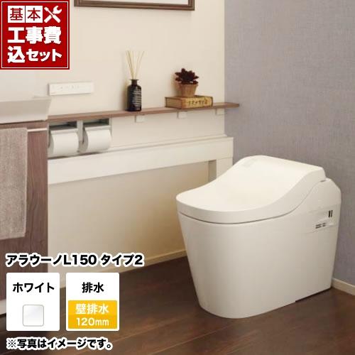 【工事費込セット(商品+基本工事)】[XCH1502PWS] パナソニック トイレ 全自動おそうじトイレ アラウーノL150 タンクレス 排水芯120mm タイプ2 壁排水 ホワイト 壁リモコン付属 【送料無料】
