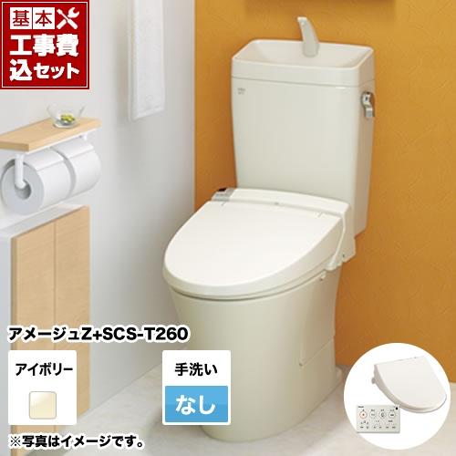 【工事費込セット(商品+基本工事)】[YBC-ZA10H-120--DT-ZA150H-BN8+SCS-T260] INAX トイレ アメージュZ フチレス 組合せ便器 排水芯120mm 床排水リモデル 温水洗浄便座 手洗なし オフホワイト 壁リモコン付属 【送料無料】