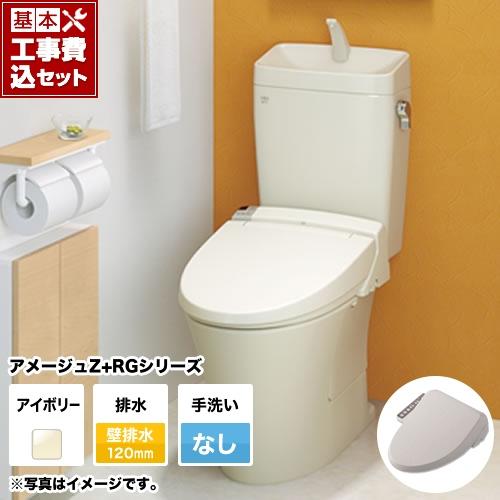 【お得な工事費込セット(商品+基本工事)】[TSET-AZ2-IVO-0-120] LIXIL トイレ アメージュZ便器 フチレス 壁排水 排水芯:120mm 組み合わせ便器 アクアセラミック 手洗い無し オフホワイト 【送料無料】