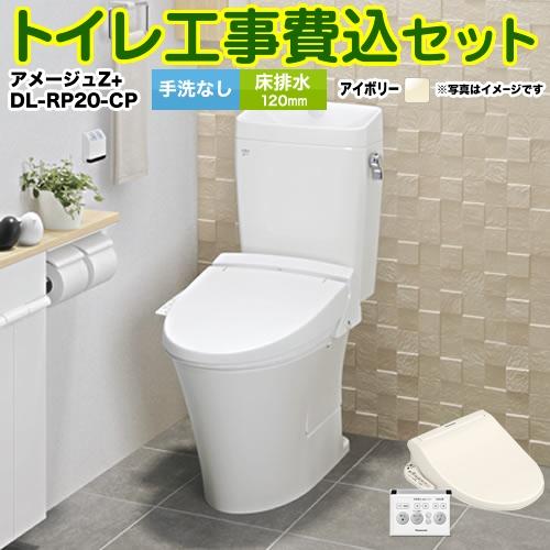 【工事費込セット(商品+基本工事)】[YBC-ZA10H-120--DT-ZA150H-BN8+DL-RL20-CP] LIXIL トイレ アメージュZ フチレス 組合せ便器 床排水リモデル 排水芯120mm 手洗なし 温水洗浄便座 瞬間式 オフホワイト 壁リモコン付属 【送料無料】