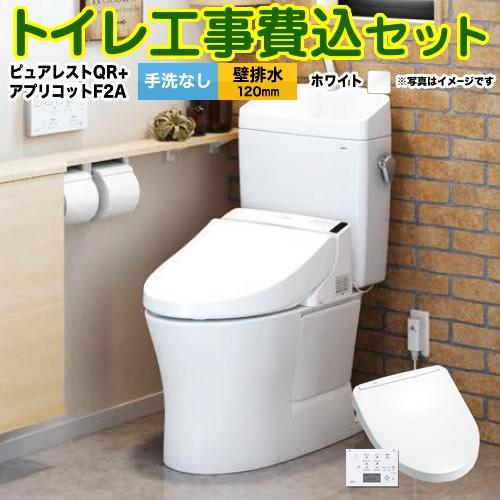 【工事費込セット(商品+基本工事)】[CS230BP+SH232BA-NW1+TCF4723AKR-NW1] TOTO トイレ ピュアレストQR 組み合わせ便器 排水心:120mm 壁排水 アプリコット F2A 手洗なし ホワイト 壁リモコン付属 【送料無料】