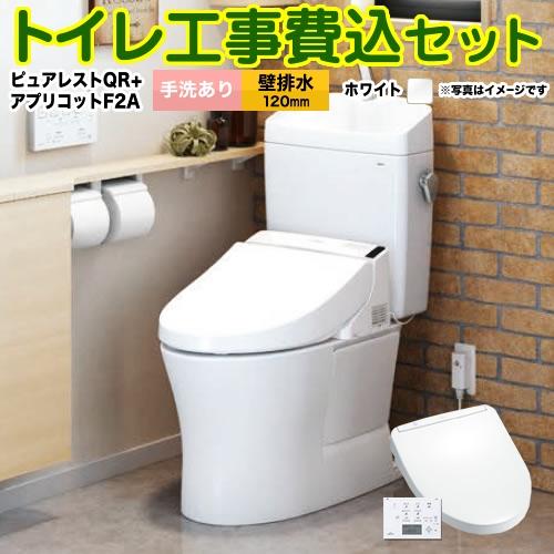 【工事費込セット(商品+基本工事)】[CS230BP+SH233BA-NW1+TCF4723AKR-NW1] TOTO トイレ ピュアレストQR 組み合わせ便器 排水心:120mm 壁排水 アプリコット F2A 手洗有り ホワイト 壁リモコン付属 【送料無料】