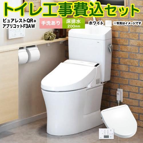 【工事費込セット(商品+基本工事)】[CS230B+SH233BA-NW1+TCF4833AKR-NW1] TOTO トイレ ピュアレストQR 組み合わせ便器 排水心:200mm 床排水 アプリコットF3AW 手洗有り ホワイト 壁リモコン付属 【送料無料】