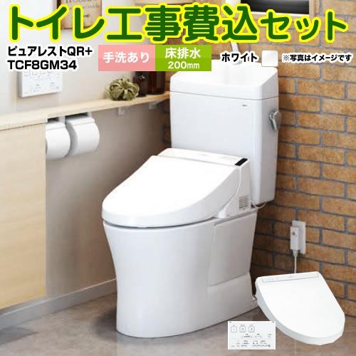 【リフォーム認定商品】【工事費込セット(商品+基本工事)】[CS232B--SH233BA-NW1+TCF8GM33-NW1] TOTO トイレ 床排水 排水心:200mm ピュアレストQR ホワイト 壁リモコン付属