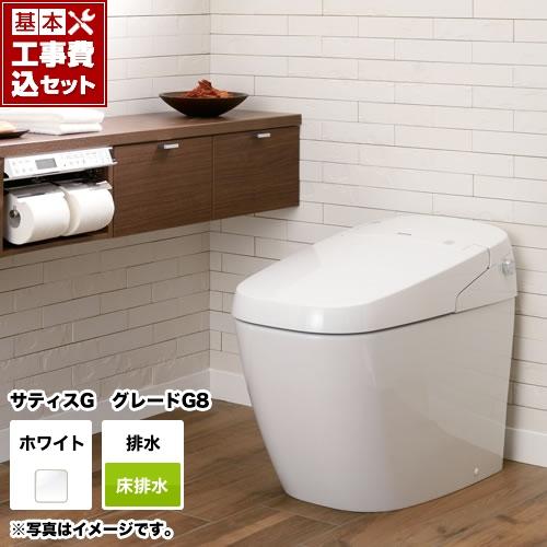 【最大2000円クーポン有】【リフォーム認定商品】サティス Gタイプ【工事費込セット(商品+基本工事)】INAX トイレ 床排水200mm 手洗なし グレード8 タンクレス トイレ組み合わせ品番:YBC-G20S-DV-G218-BW1 LIXIL ピュアホワイト[TSET-SAG8-WHI] 工事費込み