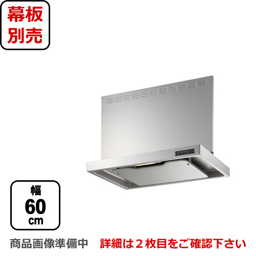 【送料無料】 [USR-3A-601 R SI] 富士工業 レンジフード スリムフード 右排気 シルバーメタリック 前幕板別売 スタンダード 間口:600 レンジフード 換気扇 台所
