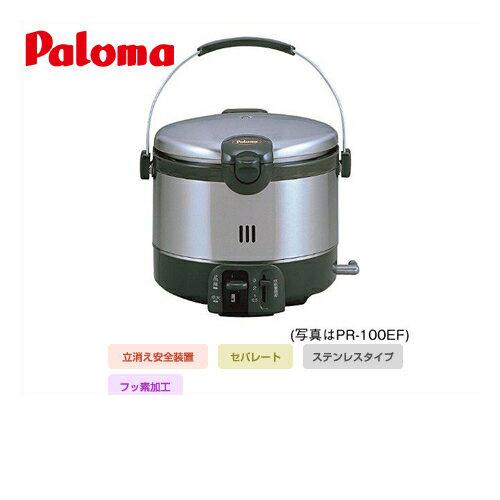 [PR-200EF-LPG]【プロパンガス】 パロマ ガス炊飯器 ステンレスタイプ 厚釜炎炊き 2.0L・11合炊き セパレート機能 2~3時間保温 【送料無料】