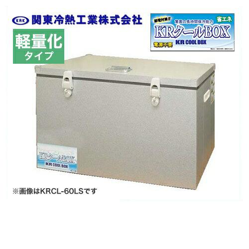 [KRCL-60AL]関東冷熱工業 クーラーボックス 小型保冷庫 KRクールBOX-S 軽量化タイプ 60Lタイプ 片開きオープン扉 外面材:アルミニウム 内面材:アルミニウム 標準タイプより約30%以上軽量 【送料無料】