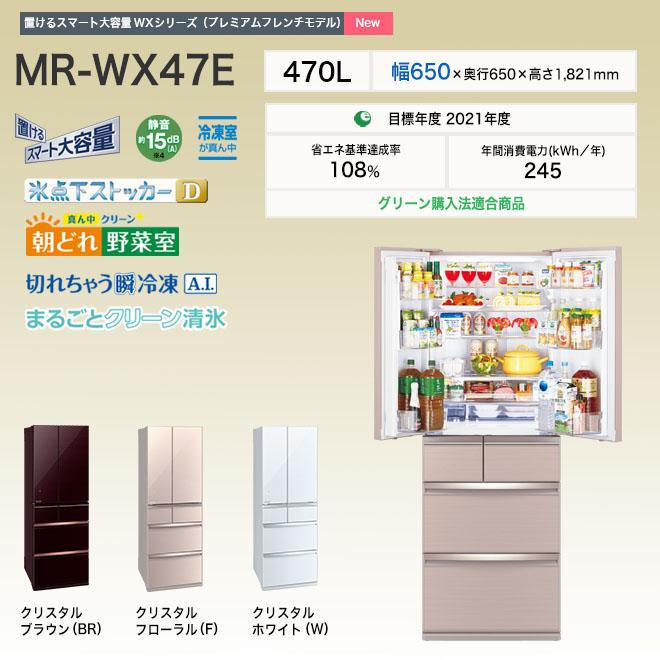 [MR-WX47E-W] 三菱 冷蔵庫 WXシリーズ プレミアムフレンチモデル フレンチドア 両開きタイプ 470L 6ドア冷蔵庫 【3~4人向け】 【大型】 クリスタルホワイト 【大型重量品につき特別配送※配送にお日にちかかります】【設置無料】