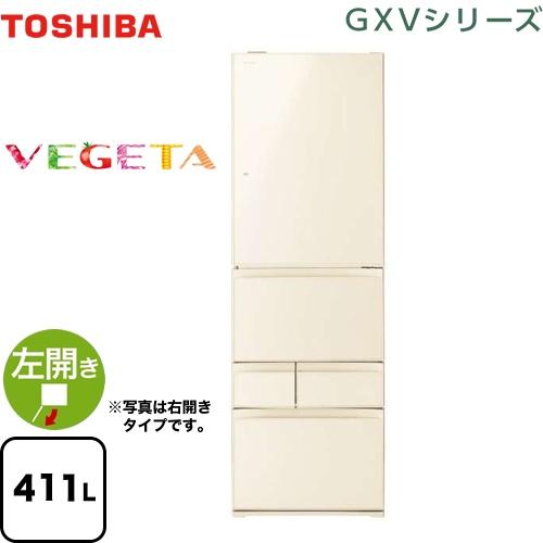 [GR-P41GXVL-ZC] 東芝 冷蔵庫 ベジータ(GXVシリーズ) 左開き 片開きタイプ 411L 5ドア 【3~4人向け】 【大型】 ラピスアイボリー 【送料無料】【大型重量品につき特別配送※配送にお日にちかかります】【設置無料】