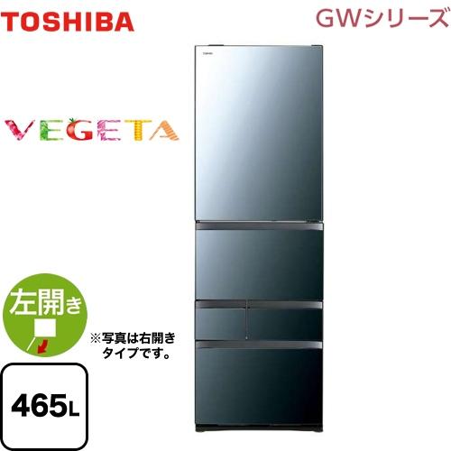 [GR-R470GWL-XK] 東芝 冷蔵庫 ベジータ(GWシリーズ) 左開き 片開きタイプ 465L 5ドア 【3~4人向け】 【大型】 クリアミラー 【送料無料】【大型重量品につき特別配送※配送にお日にちかかります】【設置無料】