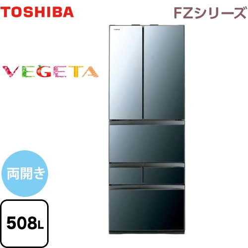 [GR-R510FZ-XK] 東芝 冷蔵庫 ベジータ (FZシリーズ) 両開きタイプ 508L 6ドア 【4人以上向け】 【大型】 クリアミラー 【送料無料】【大型重量品につき特別配送※配送にお日にちかかります】【設置無料】