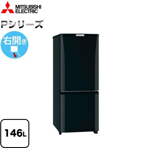 [MR-P15C-B] 【特別配送】 三菱 冷蔵庫 Pシリーズ 片開きタイプ:右開き 146L 2ドア冷蔵庫 【1~2人向け】 【小型】 サファイアブラック 【送料無料】