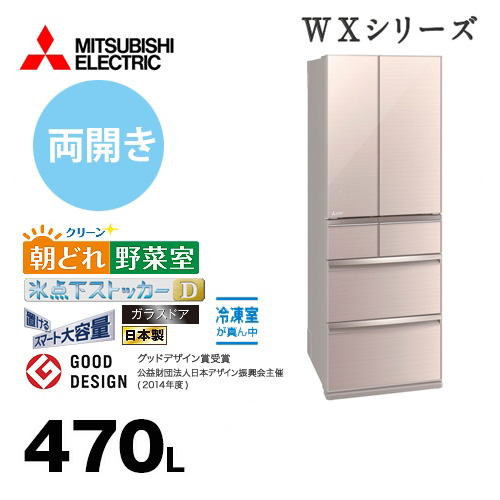[MR-WX47D-F] 三菱 冷蔵庫 WXシリーズ フレンチドア 両開きタイプ 470L 置けるスマート大容量 【3~4人向け】 【大型】 クリスタルフローラル 【送料無料】【大型重量品につき特別配送※配送にお日にちかかります】【設置無料】
