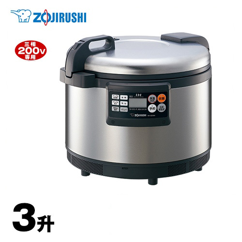 [NH-GEA54-XA] 象印 業務用厨房機器 業務用IH炊飯ジャー 容量:1.8~5.4L(1升~3升) 2層まる厚釜(2.7mm) マニュアル炊飯 ステンレス 【送料無料】