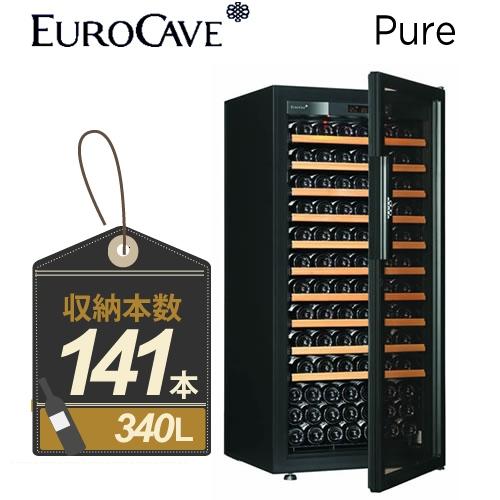 [Pure-M-C-PTHF]【メーカー直送のため代引不可】 ユーロカーブ ワインセラー PURE ピュア 収容本数:141本 扉タイプ:フルガラス EUROCAVE 容量:340L 黒色 【送料無料】