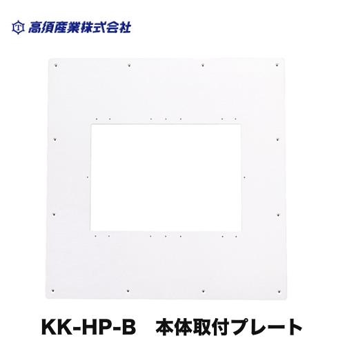 [KK-HP-B] 高須産業 浴室乾燥機部材 本体取付プレート 浴室換気乾燥暖房機(旧機種交換用) (570mm×530mm開口用) 【オプションのみの購入は不可】【送料無料】