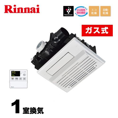 [RBH-C336K1P] 【ガス式】 リンナイ 浴室換気乾燥暖房器 浴室暖房乾燥機 天井埋込形 1室換気用 スタンダードタイプ(開口コンパクトタイプ) 暖房能力:3.3kW(2840kcal/h) リモコン付属 【送料無料】