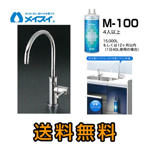 [M-100-FA4C] 浄水器  メイスイ (カートリッジM-100タイプ) ビルトイン浄水器 アンダーシンク型
