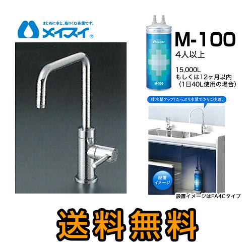 【送料無料】[M-100-FA4S] 浄水器 メイスイ (カートリッジM-100タイプ) ビルトイン浄水器 アンダーシンク型