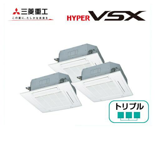 [FDTVP2804HTS4L-RKW]三菱重工 業務用エアコン 天井カセット4方向 ワイヤードリモコン 10馬力 P280 三相200V 同時トリプル ハイパーVSX ラクリーナパネル 【送料無料】