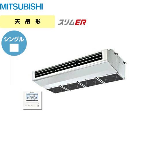 [PCZ-ERMP140HH]三菱 業務用エアコン スリムER 厨房用エアコン天吊形 P140形 5馬力相当 三相200V シングル 【送料無料】