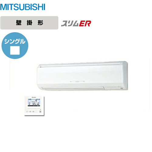 [PKZ-ERP112KH]三菱 業務用エアコン スリムER 壁掛形ワイヤード P112形 4馬力相当 三相200V シングル 【送料無料】