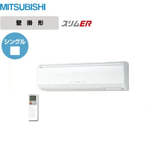 [PKZ-ERP63SKLH]三菱 業務用エアコン スリムER 壁掛形ワイヤレス P63形 2.5馬力相当 単相200V シングル 【送料無料】