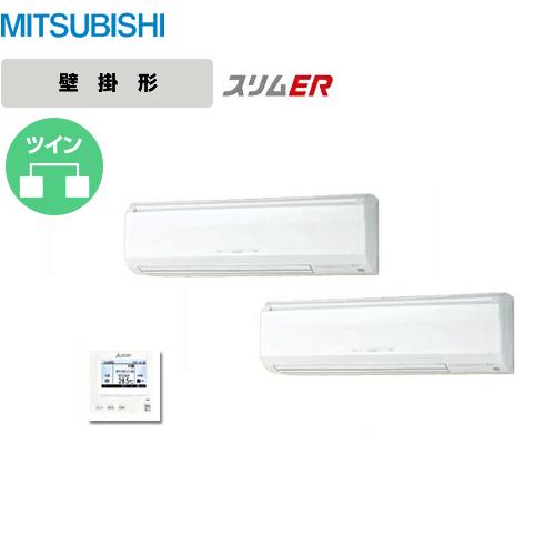 [PKZX-ERP140KH]三菱 業務用エアコン スリムER 壁掛形ワイヤード P140形 5馬力相当 三相200V 同時ツイン 【送料無料】