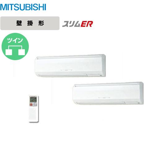 [PKZX-ERP160KLH]三菱 業務用エアコン スリムER 壁掛形ワイヤレス P160形 6馬力相当 三相200V 同時ツイン 【送料無料】