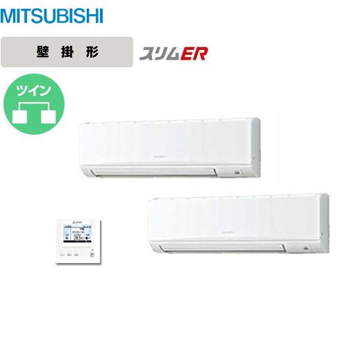 [PKZX-ERP224KH]三菱 業務用エアコン スリムER 壁掛形ワイヤード P224形 8馬力相当 三相200V 同時ツイン 【送料無料】