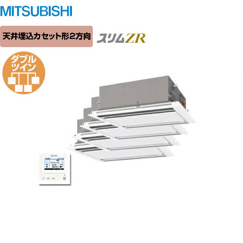 [PLZD-ZRP224LH]三菱 業務用エアコン スリムZR 2方向天井埋込カセット形 P224形 8馬力相当 三相200V 同時フォー(Wツイン) ピュアホワイト 【送料無料】