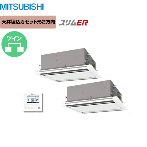 [PLZX-ERP80SLEH]三菱 業務用エアコン スリムER 2方向天井埋込カセット形 P80形 3馬力相当 単相200V 同時ツイン ピュアホワイト 【送料無料】