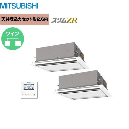 [PLZX-ZRMP112LH]三菱 業務用エアコン スリムZR 2方向天井埋込カセット形 P112形 4馬力相当 三相200V 同時ツイン ピュアホワイト 【送料無料】