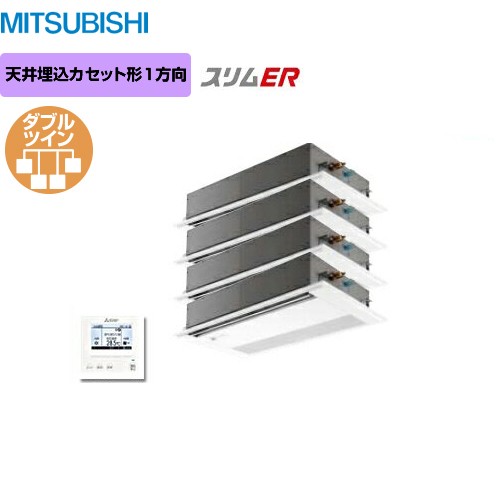 [PMZD-ERP280FH]三菱 業務用エアコン スリムER 1方向天井埋込カセット形 P280形 10馬力相当 三相200V 同時フォー(Wツイン) ピュアホワイト 【送料無料】