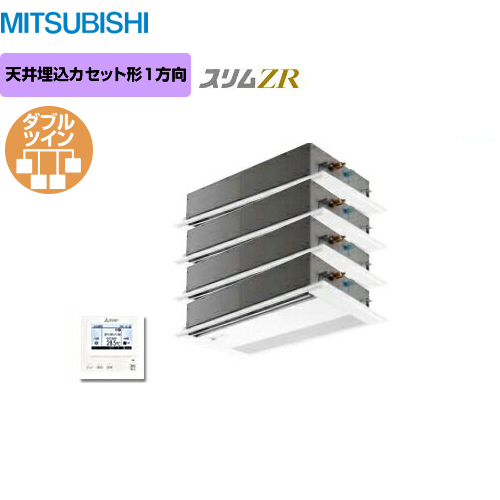 [PMZD-ZRP224FH]三菱 業務用エアコン スリムZR 1方向天井埋込カセット形 P224形 8馬力相当 三相200V 同時フォー(Wツイン) ピュアホワイト 【送料無料】