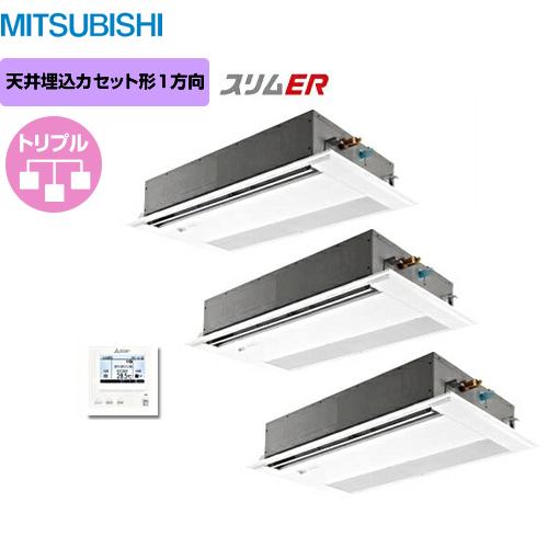 [PMZT-ERP224FH]三菱 業務用エアコン スリムER 1方向天井埋込カセット形 P224形 8馬力相当 三相200V 同時トリプル ピュアホワイト 【送料無料】