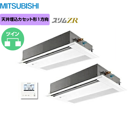 [PMZX-ZRMP140FFH]三菱 業務用エアコン スリムZR 1方向天井埋込カセット形 P140形 5馬力相当 三相200V 同時ツイン ピュアホワイト 【送料無料】
