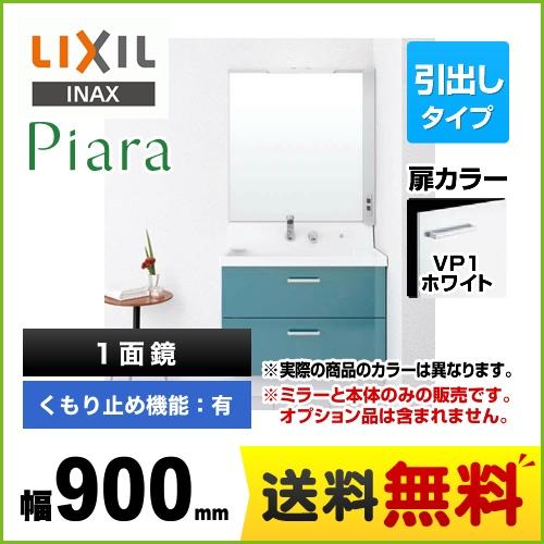 [AR2FH-905SY-VP1H-MAR2-901XJU] INAX 洗面化粧台 ピアラ Piara フルスライド 幅900mm 1面鏡(LED) シングルレバーシャワー水栓 扉カラー:ホワイト 【送料無料】