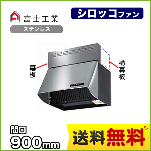 [BDR-3HLS-901-S]富士工業 レンジフード スタンダード シロッコファン 間口:900mm 全高600mm 相当風量:III型 前幕板同梱 ステンレス 【送料無料】 換気扇 台所
