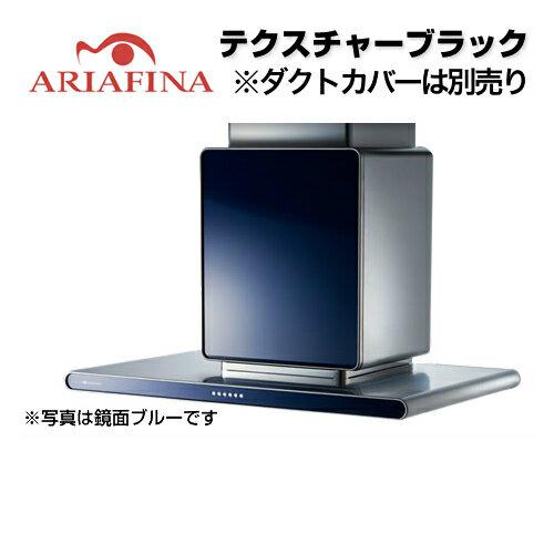 [ALTL-951TBK] アリアフィーナ レンジフード アルタイル 壁面取付けタイプ 間口940mm スリム型 調整ダクトカバー別売 テクスチャーブラック レンジフード 換気扇 台所